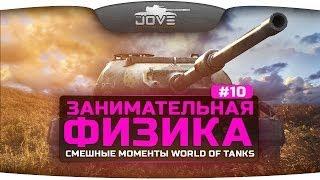 Занимательная Физика #10. Самые веселые моменты World Of Tanks!(Сборка модов для патча 0.8.11 - http://www.youtube.com/watch?v=RA5WAYbrYV8 Группа Вконтакте - http://vk.com/thejoves ..., 2014-04-13T17:04:23.000Z)