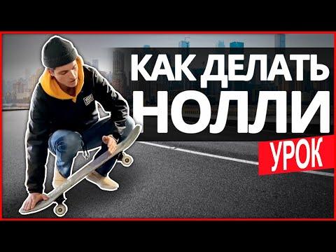 КАК ДЕЛАТЬ НОЛЛИ на СКЕЙТЕ? Трюки на скейтборде / ОБУЧАЛКА