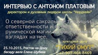 """Антон Платов в """"Тихом ОмуТе"""". О рунах и северной сакральной традиции."""