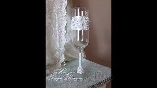 Декор свадебных бокалов атласной лентой и бисером мастер класс/свадебные бокалы своими руками