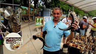 Тбилиси 🍅 Мировой рынок 🌏 Моя Планета