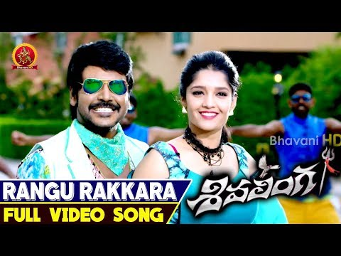 Shivalinga Telugu Songs || Rangu Rakkara Video Song || Raghava Lawrence, Ritika Singh