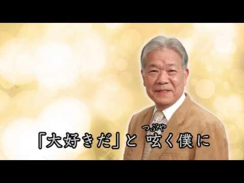 「Having you ~今が幸福(しあわせ)~」渡邉 徹