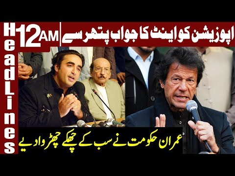 Don't mess Wit us - PTI is on Fire | Headlines 12 AM | 24 April 2019 | Express News