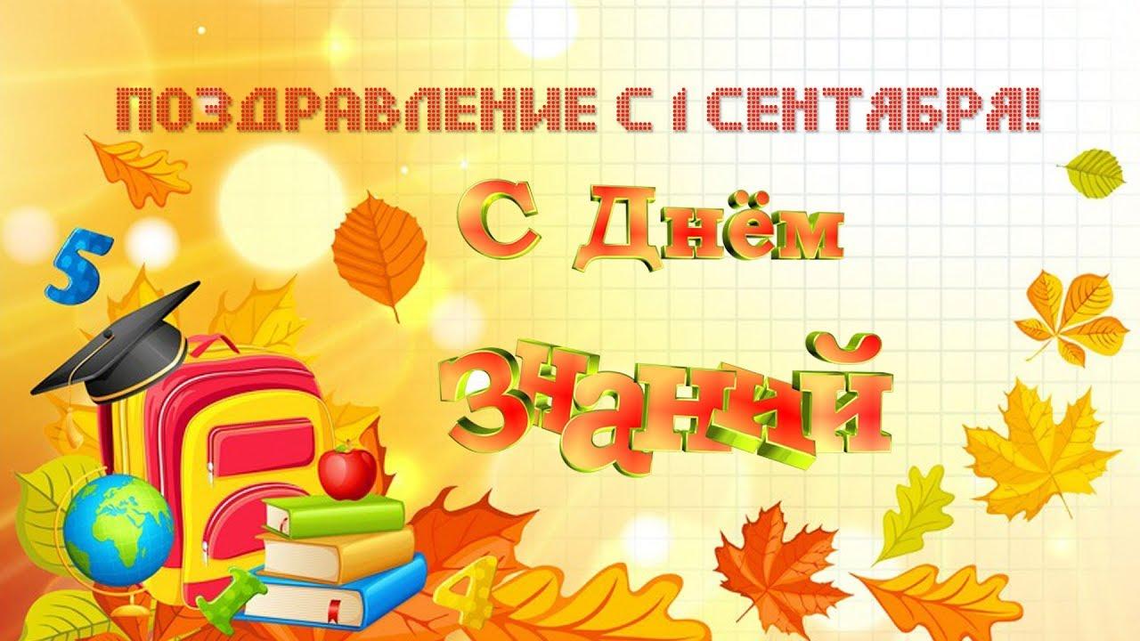Открытки 1 сентября музыкальные