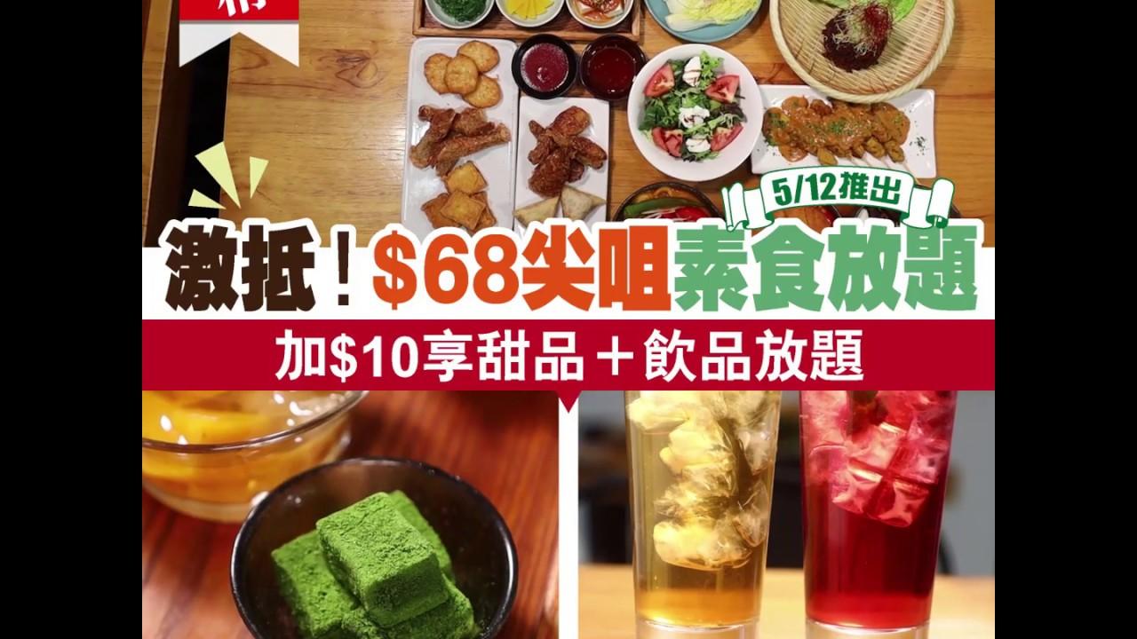 【#Buffet精】激抵!$68尖咀素食放題 加$10享甜品+飲品放題 - YouTube