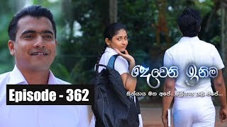 Deweni Inima | Episode 362 26th June 2018