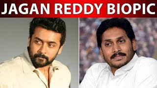 Official Announcement | Suriya in Jagan Mohan Reddy Biopic…!