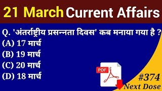 Next Dose #374 | 21 March 2019 Current Affairs | Daily Current Affairs | Current Affairs In Hindi