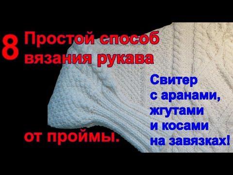 8. Простой способ вязания рукава от проймы. Вязание спицами