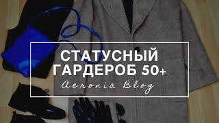 Статусный гардероб для женщины 50+, 60+, 70+