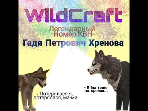 | WildCraft | Прикол | Гадя Петрович Хренова |