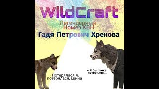 | WildCraft | Прикол | Гадя Петрович Хренова |