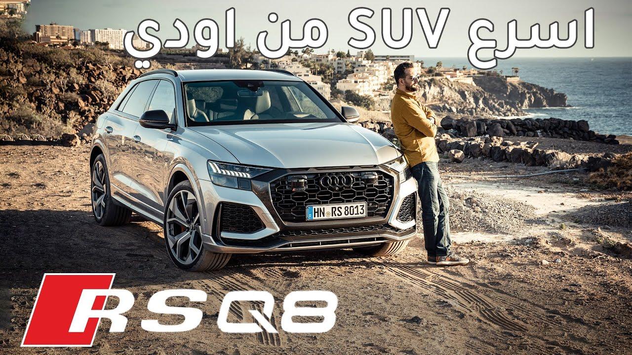 Audi RSQ8 2020 اودي ار اس كيو 8