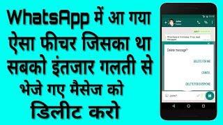 Whatsapp Big Update | How to Delete Send Message On Whatsapp | Beta Version