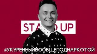Стенд ап илья соболев открытый микрофон