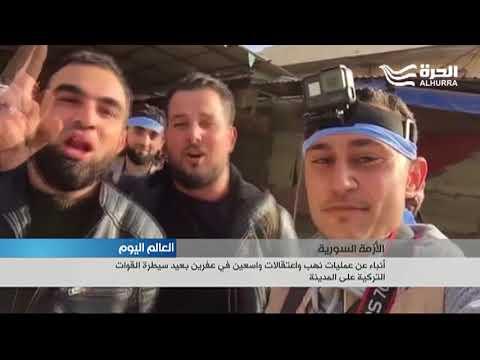 عمليات نهب واعتقالات في عفرين بعد سيطرة القوات التركية عليها  - 18:22-2018 / 3 / 19