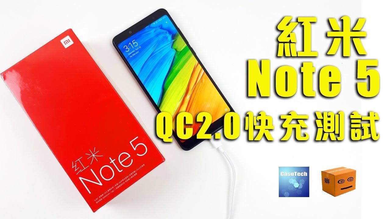 紅米 Note 5 AI QC2.0 快充測試 - YouTube