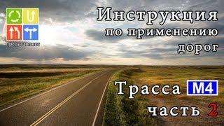 Инструкция по применению дорог. Трасса М4 Дон (2013 год) (Часть 2)