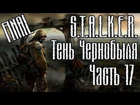Прохождение S.T.A.L.K.E.R.: Тень Чернобыля — Часть 12: Финал