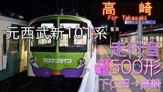 【全区間走行音】上信電鉄500形 下仁田→高崎