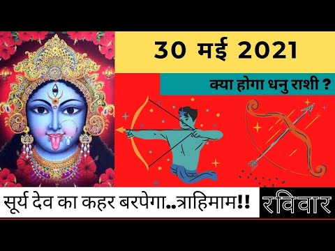 धनु राशिफल 30 मई रविवार  Dhanu Rashi Aaj Ka Dhanu Rashifal  Dhanu Rashi Today 30 May 2021