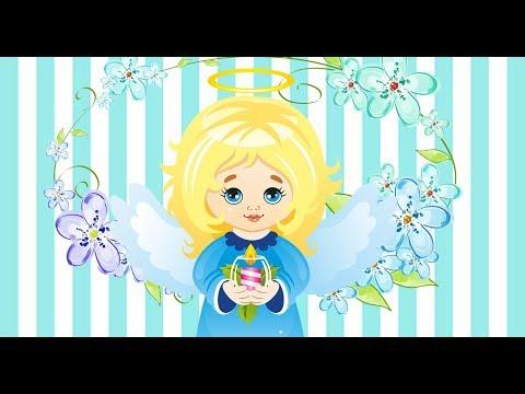 С Днем ангела.Красивое