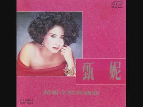 Jenny Tseng Platinum Collection. 甄妮 白金珍藏版