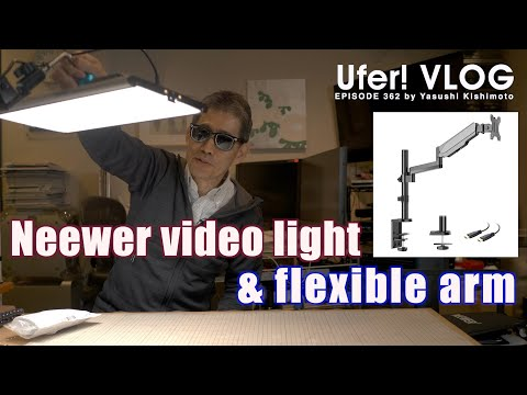 Neewer LED NL960 ライトとフレキシブルモニターアームで撮影照明 Ufer! VLOG_362