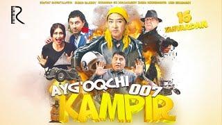 Ayg'oqchi kampir 007 (treyler) | Айгокчи кампир 007 (трейлер)