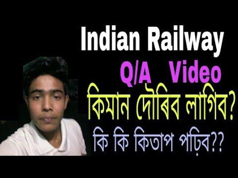 INDIAN RAILWAY RECRUITMENT// MODIFY APPLICATION// BOOK NAME// running time// in Assamese// jitu mani