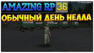 CRMP Amazing RP #36 Обычный день Нелла(В конце УГАР,смотрите до конца,мур)