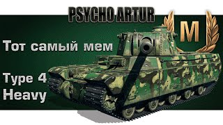 Type 4 Heavy / Тот самый мем
