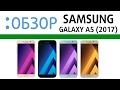 Samsung Galaxy A5 (2017), видео-обзор (English subtitres!)