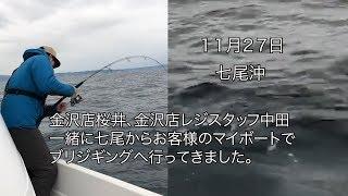 11 27 七尾沖 ブリジギング