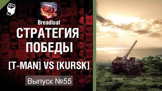 World of Tanks Стратегия Победы T-MAN vs KURSK, Северо-Запад, авиа удар