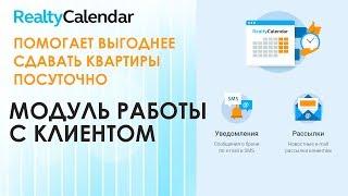 Арендный бизнес в Москве, посуточные квартиры. Модуль работы с клиентом в системе RealtyCalendar.