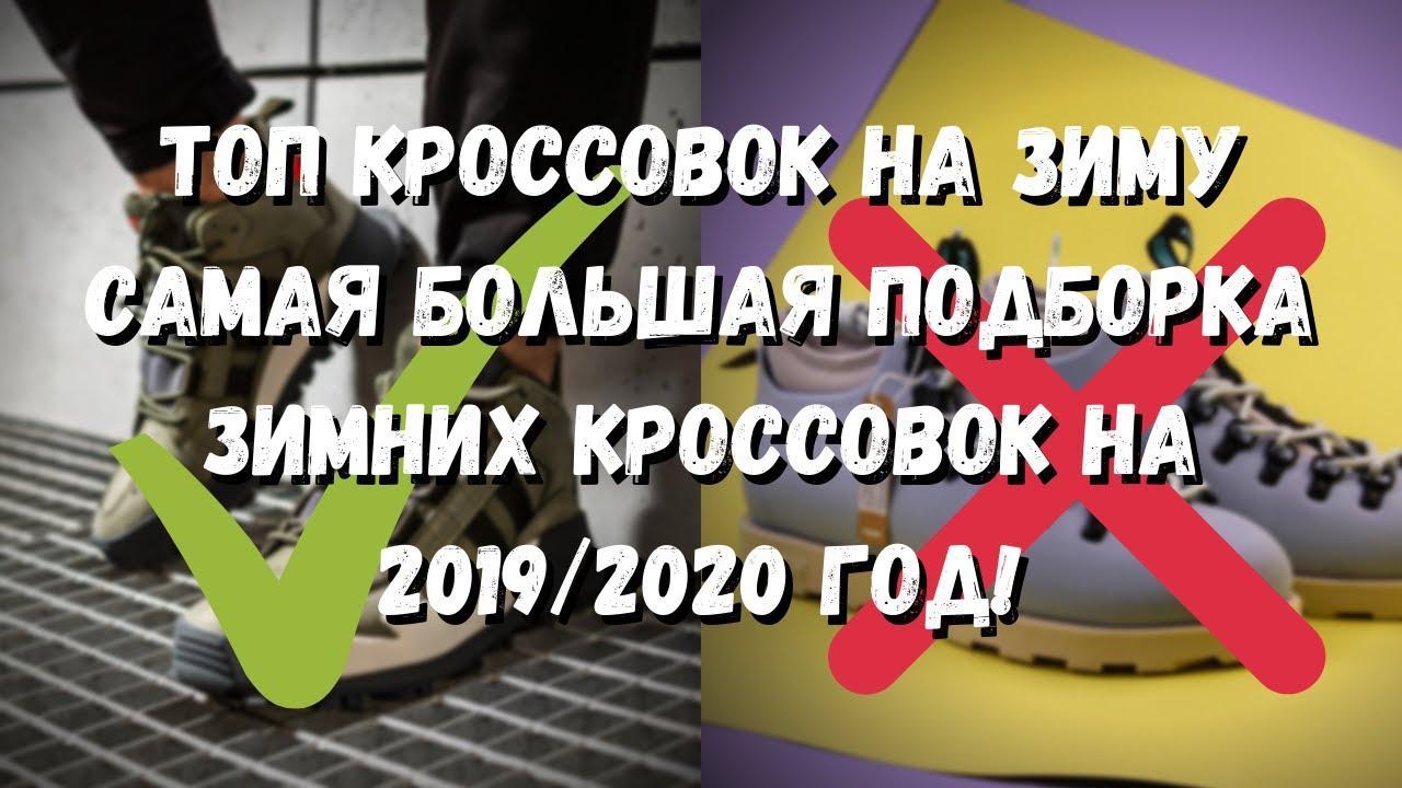 ЛУЧШИЕ МУЖСКИЕ ЗИМНИЕ КРОССОВКИ НА ЗИМУ. Топ кроссовки на зиму 2019/2020