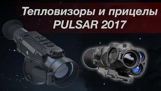 видео Тепловизионный прицел Pulsar Trail