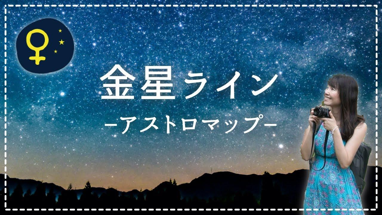 【アストロマップの読み方】金星のラインを詳しく解説