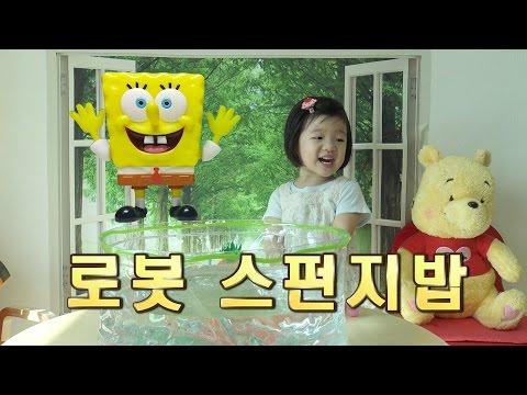 [나우튜브] 로봇 스펀지밥 어항세트 로봇피쉬 오로라월드 Aurora World SpongeBob