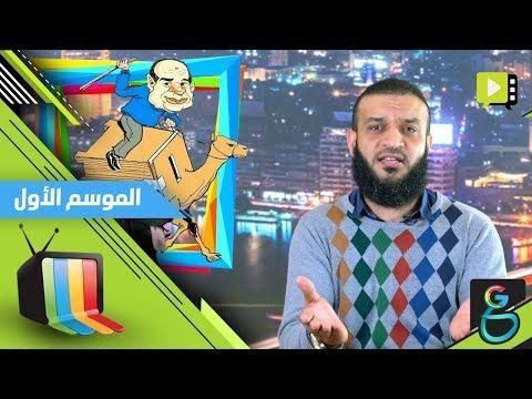 عبدالله الشريف | حلقة 18 | أنا المريب