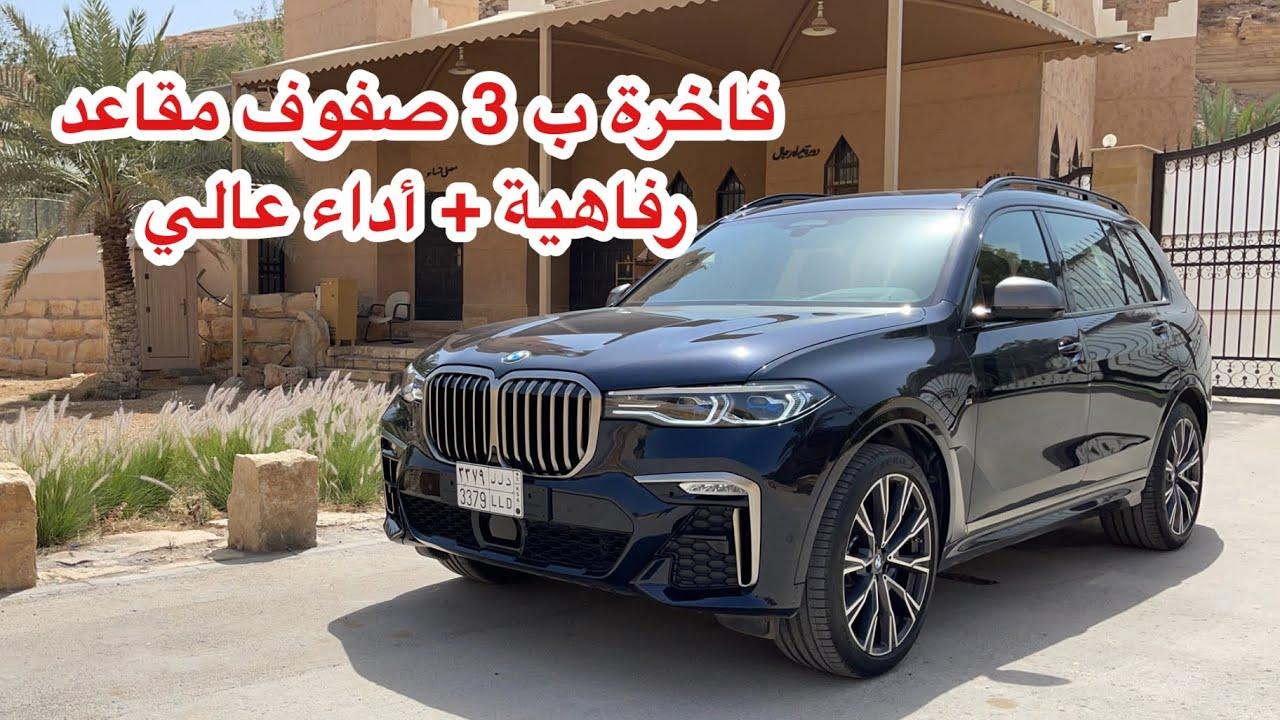 أما سعر السيارة بي ام دبليو bmw x7 موديل 2021 ، فى السوق المصري،فتصل إلى 2 مليون و900 ألف جنيه. فديو بي إم دبليو Bmw X7 M50i بمحرك V8 وبقوة 523 حصان Cars Time كارز تايم