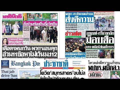 Live อ่านข่าวหนังสือพิมพ์ ข่าวสด มติชน ประชาชาติธุรกิจ Bangk