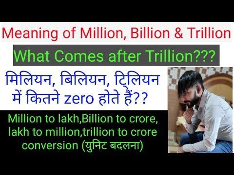 Million(मिलियन),Billion(बिलियन) Trillion Concept | Million, Billion To Lakh & Crore Conversion-Hindi