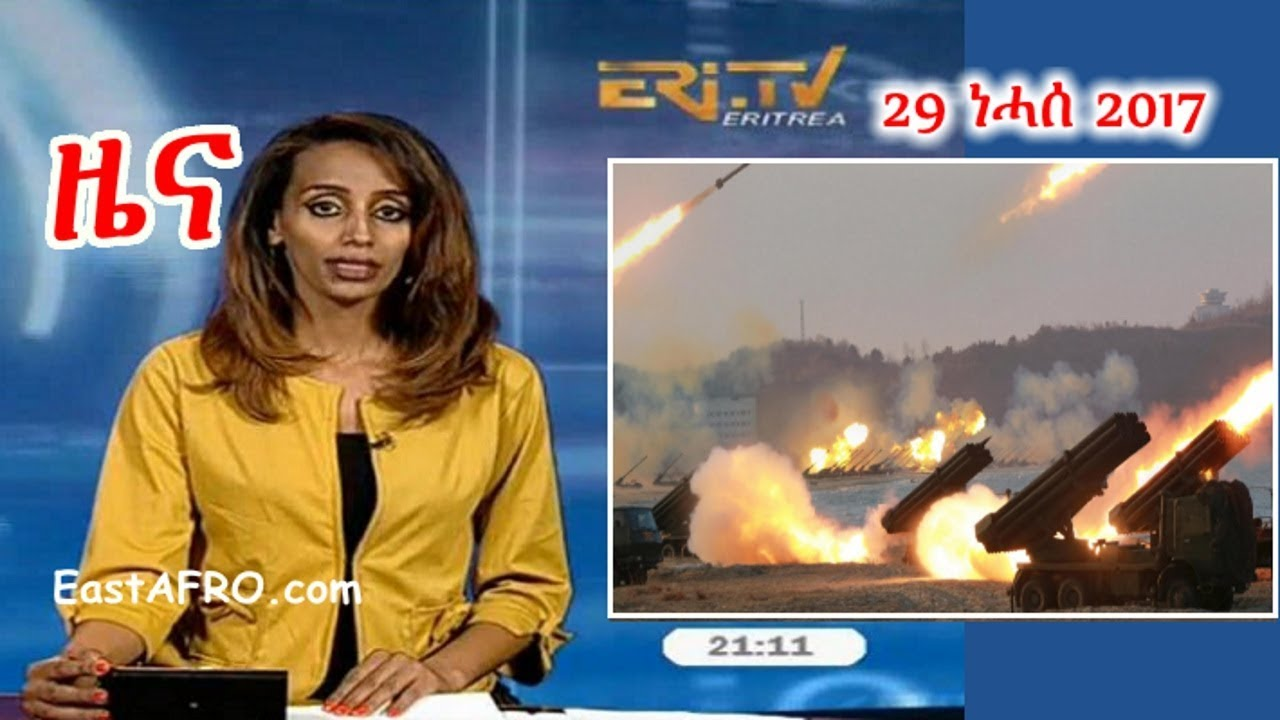 eritrean-news-august-29-2017-eritrea-eri-tv