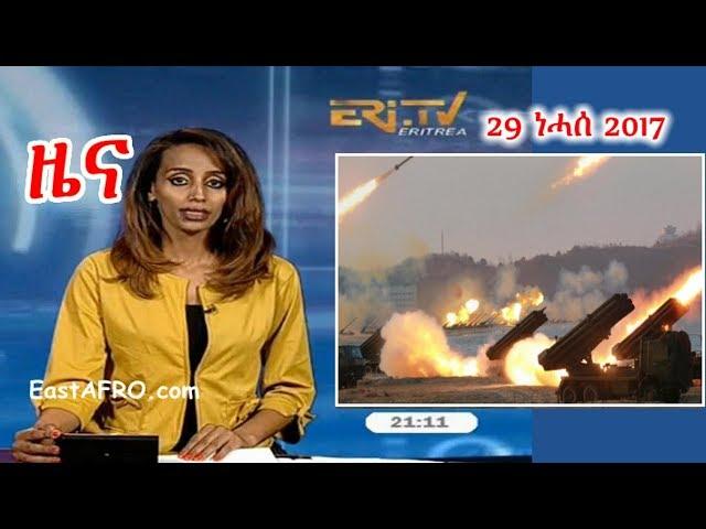 Eritrean News ( August 29, 2017)    Eritrea ERi-TV