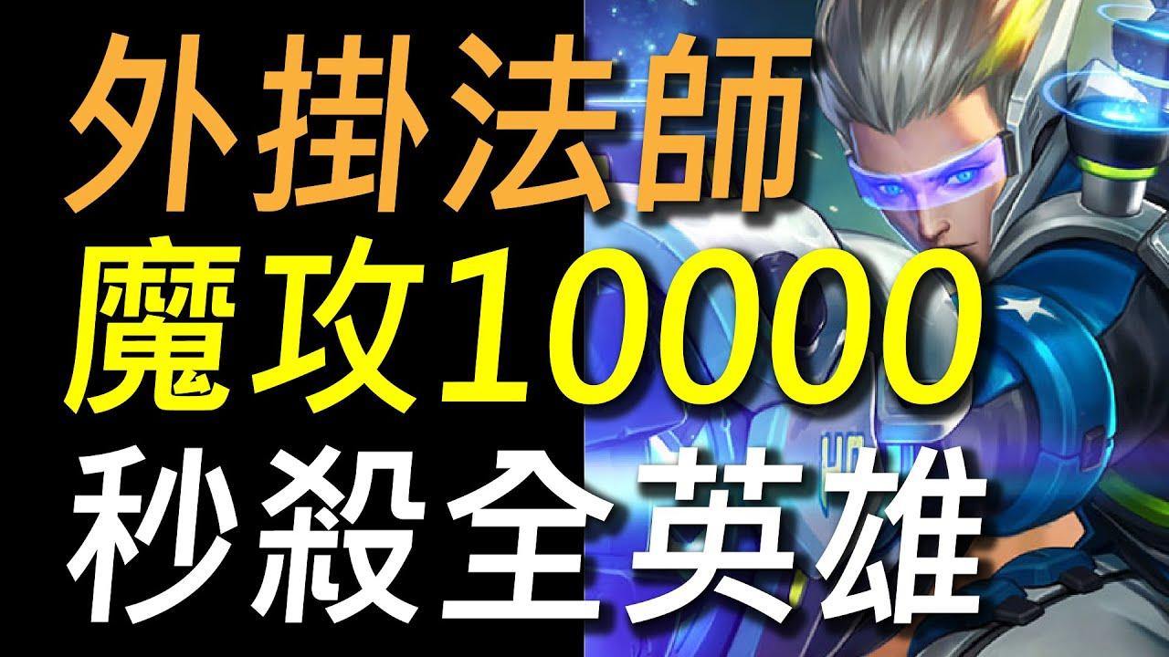 【傳說對決】外掛法師「瞬傷10000」秒殺全英雄!法系最大化傷害的極限!嗨爆的傷害你一定要試試看!