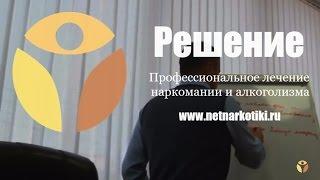 Лечение наркозависимости в центре РЕШЕНИЕ: почему ТРЕЗВОСТЬ - не главная цель?(, 2016-02-10T11:40:38.000Z)