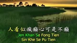 Ji Gong Huo Fo 濟公活佛
